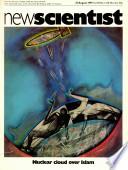 1979年8月23日